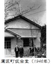 鷹匠町仮会堂(1946年)