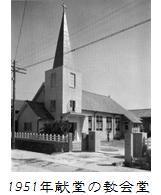 1951年献堂の教会堂