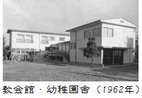 教育館・幼稚園舎(1962年)
