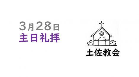 3.28礼拝