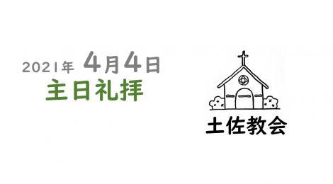 4.4礼拝